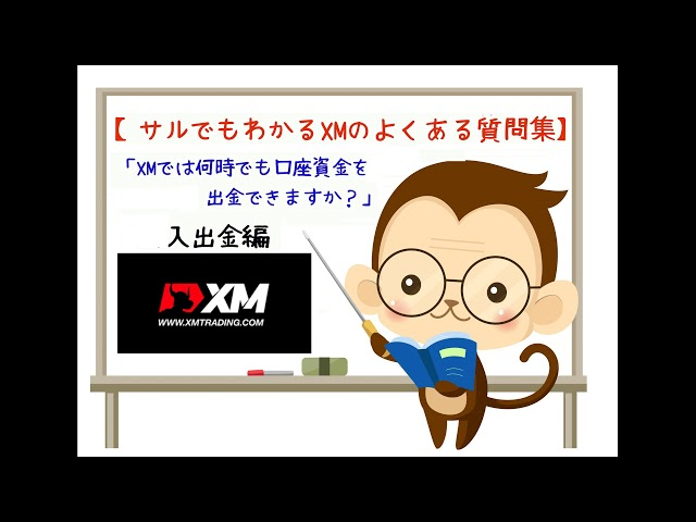 【サルでもわかるXM質問集】「XMでは、いつでも口座資金を出金できますか?」入出金編
