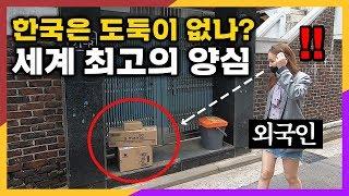 길가다 집 앞에 놓여있는 상자를 보고 경악한 외국인