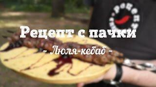 Рецепт с пачки # 9 Люля Кебаб(Группа в контакте http://vk.com/recept_s_pa4ki В этом выпуске я буду готовить на природе замечательное восточное блюдо..., 2015-09-04T20:35:10.000Z)