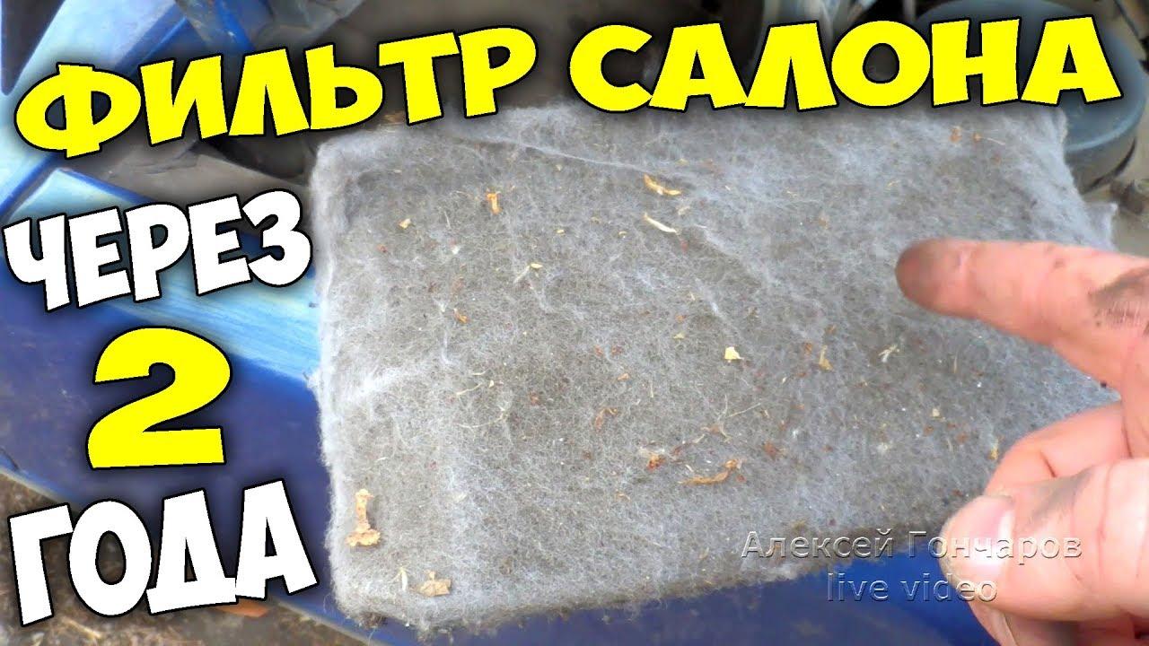 ФИЛЬТР САЛОНА ВАЗ-2109 (2108-099) ЧЕРЕЗ 2 ГОДА