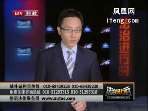 Wang Law Office: Beijing News Special (中文电视)