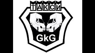 Грузотакси GKG тел.252-3-252(, 2015-07-08T22:03:16.000Z)