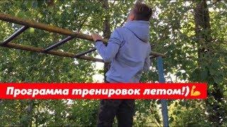 ЛЕТНЯЯ ПРОГРАММА ТРЕНИРОВОК!!/ КАК НАКАЧАТЬСЯ ЛЕТОМ