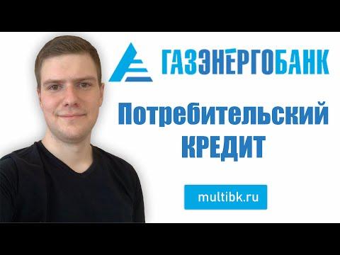 Потребительский кредит наличными Газэнергобанк. УСЛОВИЯ / ТРЕБОВАНИЯ