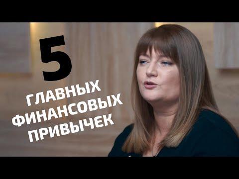 5 главных и полезных финансовых привычек для вашего успеха | Нина Поляничева
