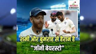Ind vs Eng 1st Test Match : Shami और Bumrah के गेंदबाजी से हैरान है Jonny Bairstow कही है बड़ी बात