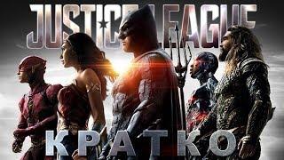 """Кратко о """"Лига Справедливости/Justice League"""""""