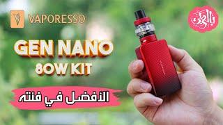 Vaporesso GEN Nano & GṪX Tank arabic review