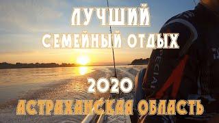 Астрахань 2020 Рыбалка и отдых База ступинская часть 1