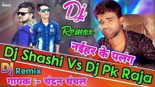 🌻🌻🙏welcome to my channel pk remix zone 🙏🌻🌻 song ◆ nihar ke palang artist◆ chandan chanchal album◆ •••••••••••••••••••••••••••••••••••...
