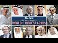 أغنى رجال الاعمال العرب لعام 2018 | تعرف عليهم و على مصادر ثرواتهم