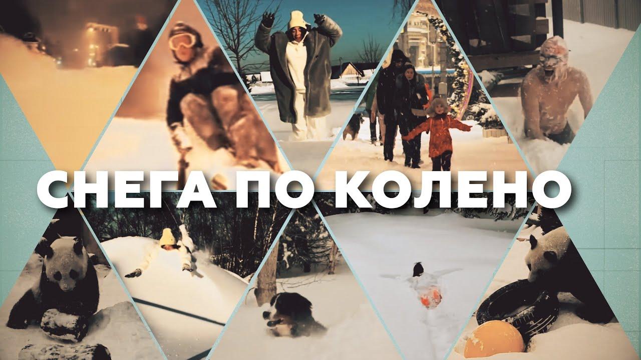 Русская зима: как москвичи пережили снежный циклон в столице