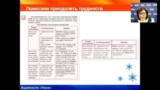 Изучение обособленных членов предложения на уроках русского языка