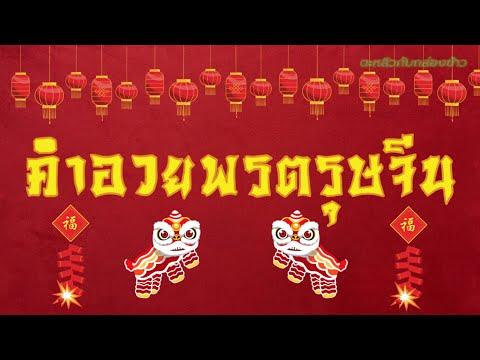 ตรุษจีน : คำอวยพรตรุษจีน  : คำอวยพรวันตรุษจีน : ซินเจียยู่อี่ ซินนี้ฮวดไช้ : Chinese new year