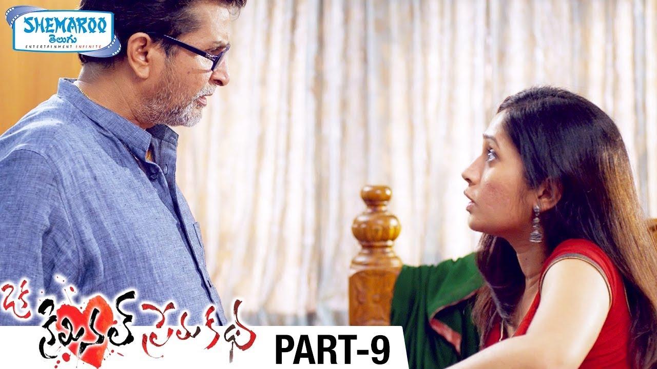Download Oka Criminal Prema Katha Telugu Full Movie   Manoj Nandam   Priyanka Pallavi   Anil Kalyan   Part 9