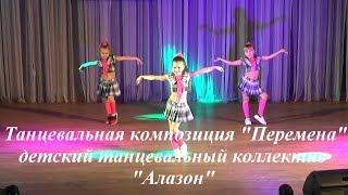 """Street dance. Танцевальная композиция """"Перемена"""" - детский танцевальный коллектив """"Алазон"""""""
