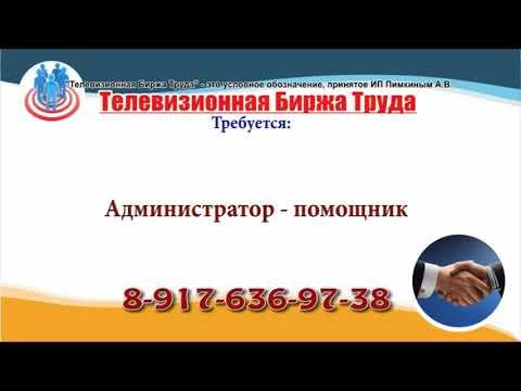 01 02 19 РАБОТА В УЛЬЯНОВСКЕ Телевизионная Биржа Труда 2