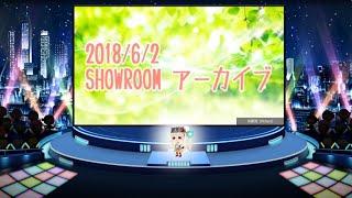 【にじさんじ】2018 06 02 showroom アーカイブ 【エルフのえる】