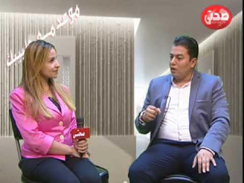 قناة صحتى برنامج موعد مع طبيب الجديد فى طب الاسنان د محمد يحي thumbnail