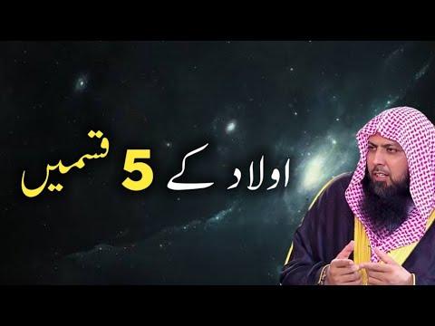 Aulad Ki 5 Qismen by Qari Sohaib Ahmed Meer Mohammadi Hafizahullah