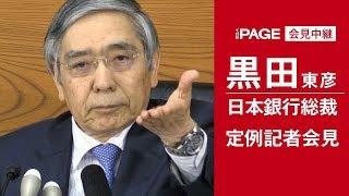 日銀・黒田総裁が記者会見(2018年9月19日) thumbnail