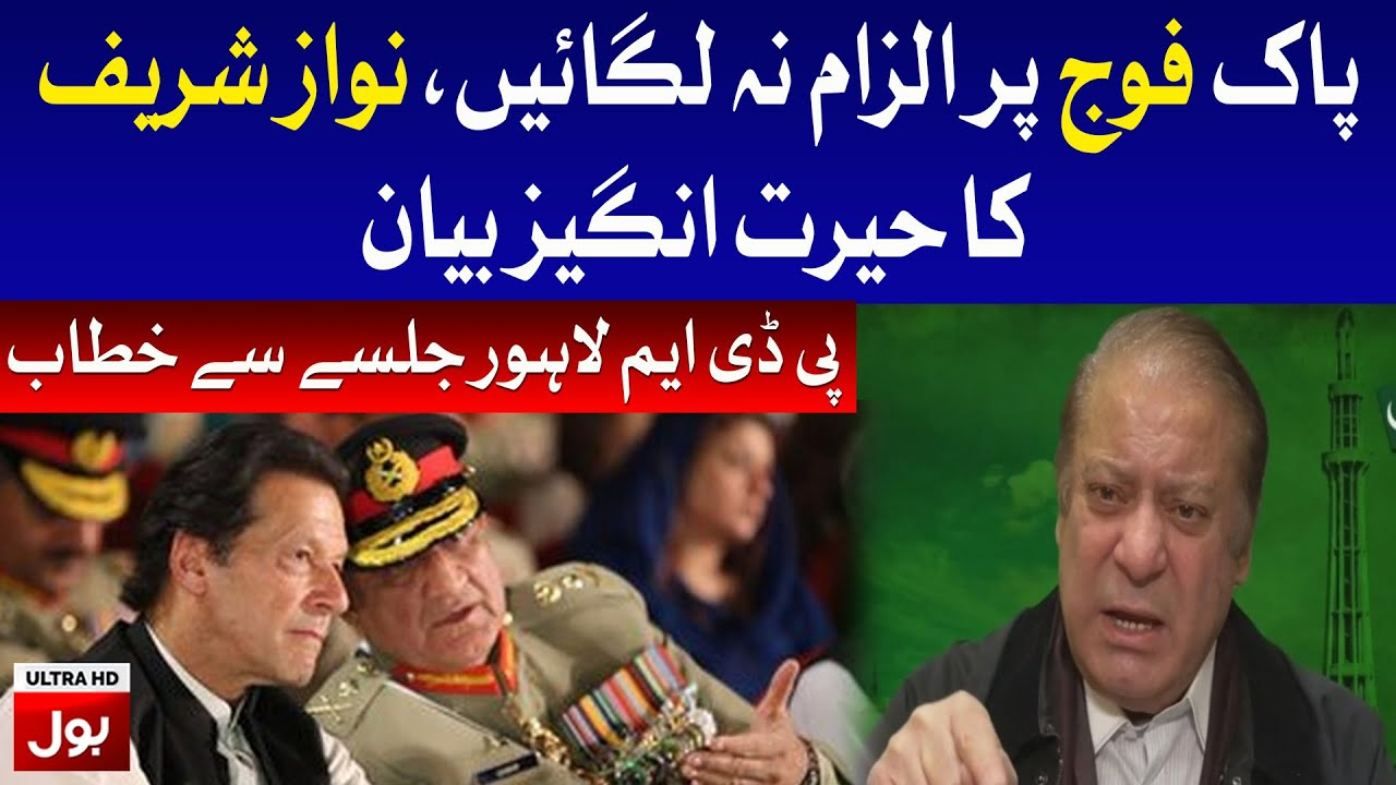 Nawaz Sharif Speech From PDM Lahore Jalsa | Minar e Pakistan 13th December 2020