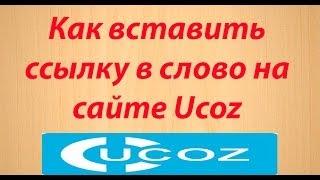 Как вставить ССЫЛКУ в слово на сайте ucoz