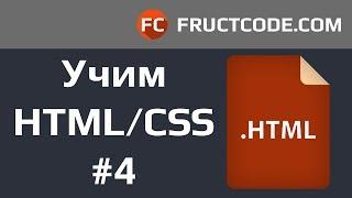 Курс HTML/CSS. Структура сайтов, теги div, span и другие