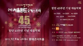 2019. 12. 09. 서울윈드오케스트라 제104회 …