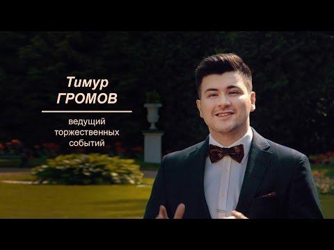 Ведущий торжественных событий Тимур Громов (Москва)
