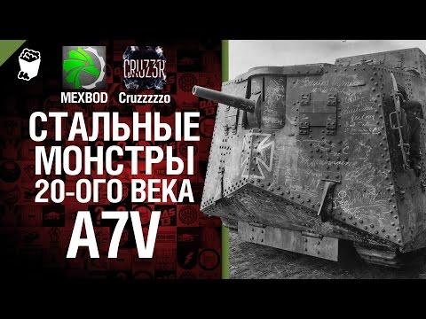 Стальные монстры 20-ого века №5 - A7V - От MEXBOD и Cruzzzzzo [World of Tanks]