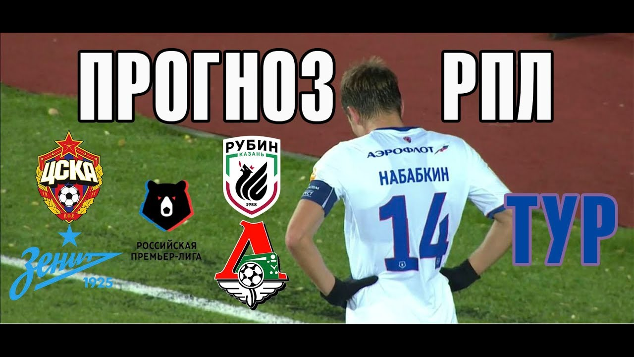 Рубин – Локомотив прогноз на игру российской Премьер-лиги