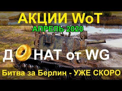 АКЦИИ WoT: Донат от WG. Битва за Берлин - СКОРО. Ивент на КВ-2 для EU.