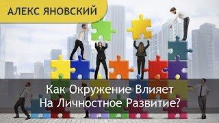 Как Окружение Влияет На Личностное Развитие? Влияние Окружения На Личностный Рост.