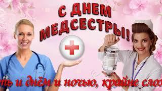 С Днем МЕДСЕСТРЫ Красивое поздравление в День Медицинской сестры