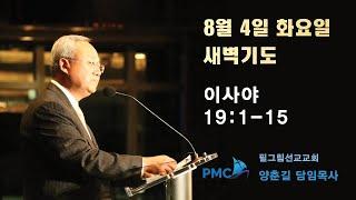 필그림선교교회 새벽기도 8/4 (화)