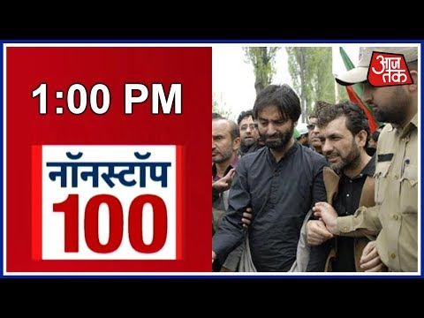 Non Stop 100: Separatist Leader Yasin Malik Arrested, Hurriyat Meet Blocked