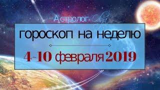 видео Гороскоп на 4 февраля