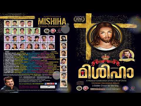 Alli Vella | Album Karthavam Mishiha | Karaoke With Lyrics