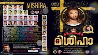 Alli Vella | Album Karthavam Mishiha | Karaoke With Lyrics