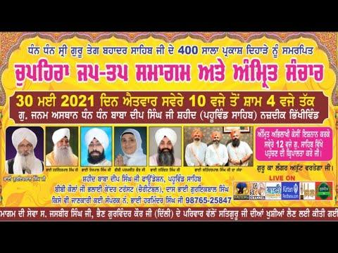 Exclusive-Live-Now-Jap-Tap-Samagam-G-Pahuwind-Sahib-Punjab-30-May-2021