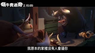 【萌牛費迪南】 20TVC 別鬥了篇