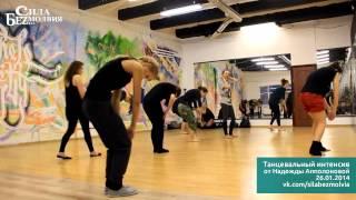 Танц.Интенсив от Надежды Апполоновой | 26.01.2014 | Видеоотчет