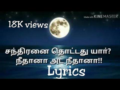 pagaliley chandiranai song lyrics