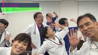 都立松沢病院Heigh-Ho動画(東京都病院経営本部)