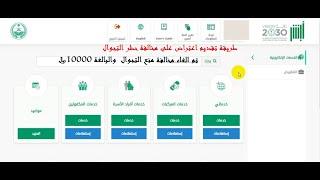 طريقة تقديم اعتراض على مخالفة حظر التجوال/تم الغاء مخالفة منع التجوال  والبالغة 10000ريال