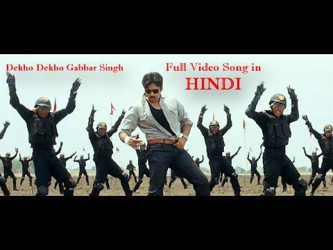 Dekho Dekho Gabbar Singh Full Song[Hindi]-Gabbar Singh-Pawan Kalyan, Shruti Haasan