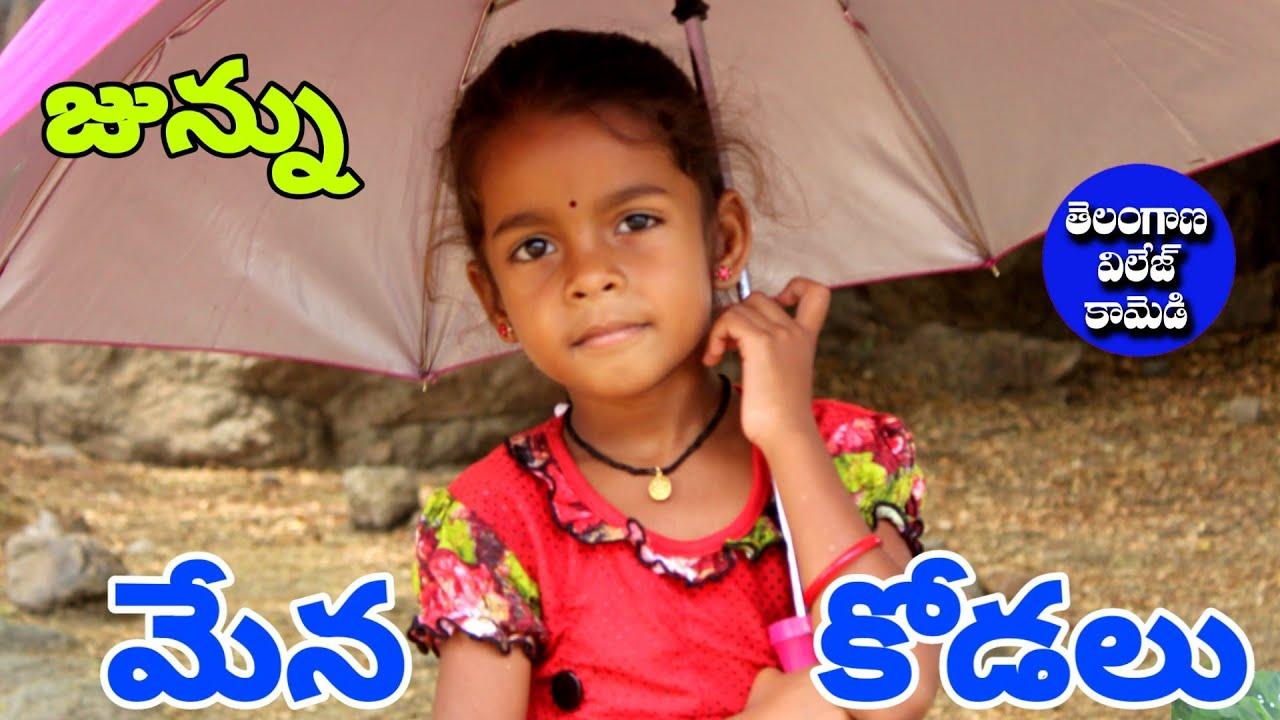 జున్ను మేన కోడలు   / Part1/ Junnu  / junnu comedy latest / junnu videos / Telangana Village Comedy
