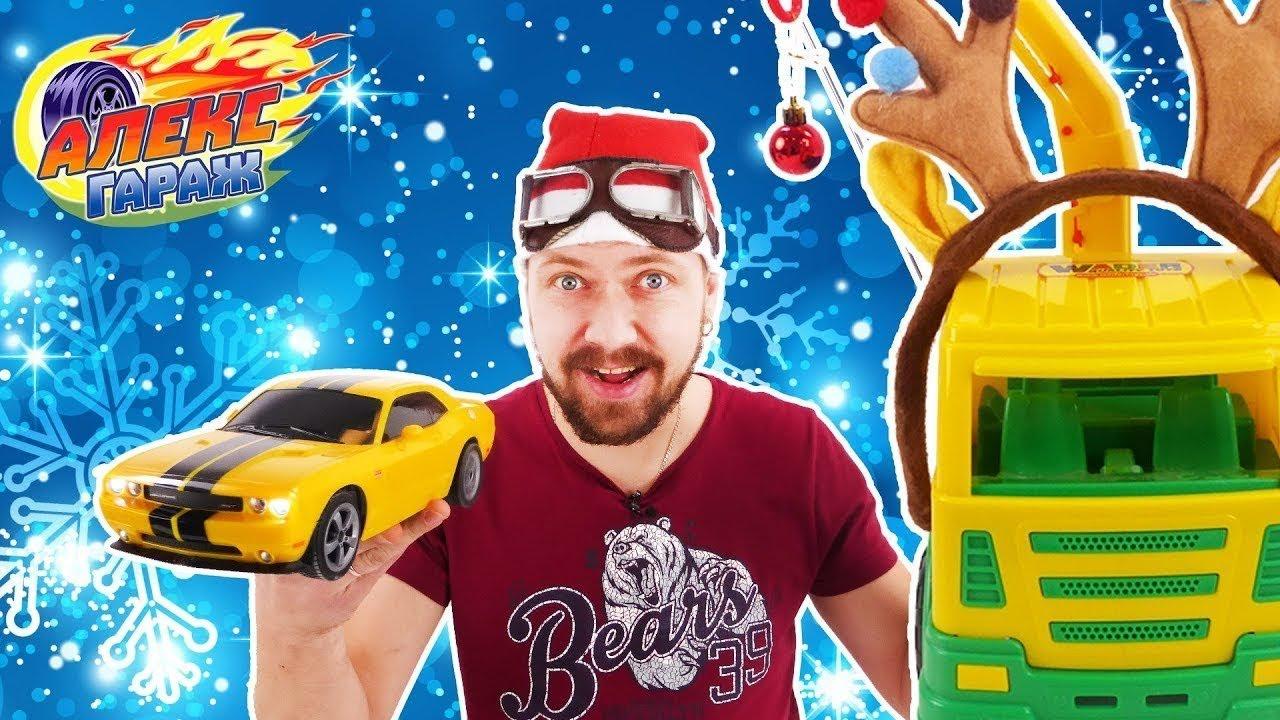 АЛЕКС ГАРАЖ помогает Деду Морозу! Новый год в гараже!