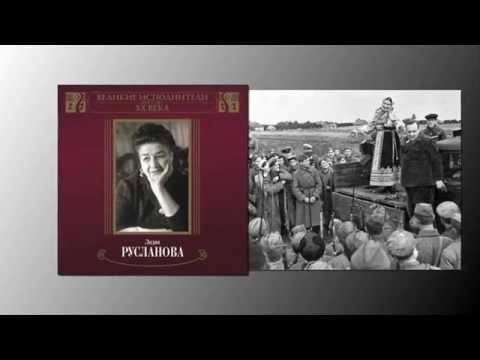 Музыка времён Великой Отечественной Войны - Великая